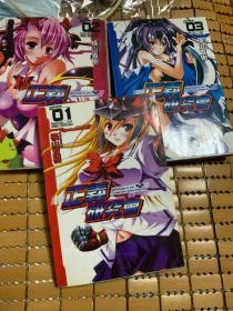 正义研究会【全三册】          八30
