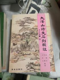 大泽山诗文石刻辑注        19