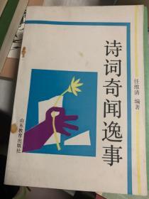 诗词奇闻逸事【仅印2千册】        19