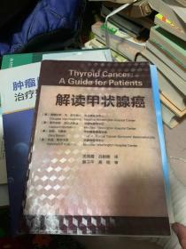 解读甲状腺癌         八26-1