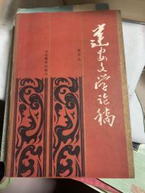 建安文学论稿          11