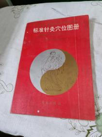 标准针灸穴位图册【1992年一版二印】  八22-4