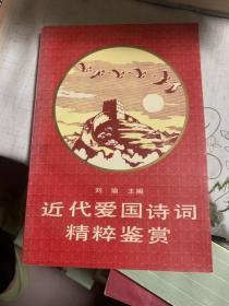 近代爱国诗词精粹鉴赏         11