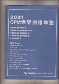 2021CPM世界白银年鉴