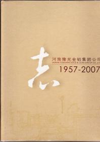 河南豫光金铅集团公司志1957—2007(精装本,2007年出版)