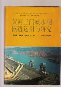 黄河三门峡水利枢纽运用与研究(精装本,1995年1版1印)