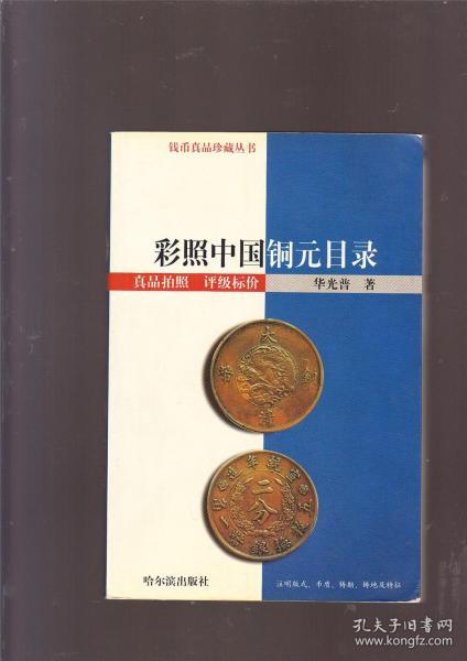 彩照中国铜元目录(2002年1版1印)