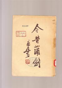 今昔蒲剑(1952年新2版)
