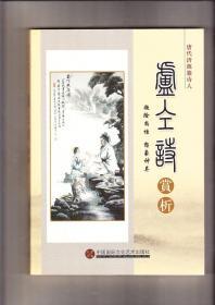 卢仝诗赏析(2011年1版1印)