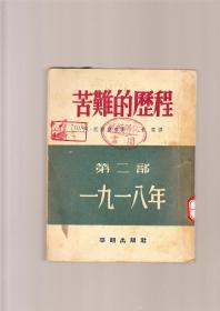苦难的历程 第二部(1953年再版)