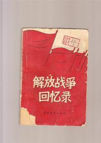 解放战争回忆录(1961年2印)
