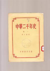 中华二千年史  卷一(1958年4印)