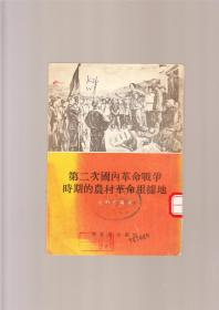 第二次国内革命战争时期的农村革命根据地(1955年1版1印)