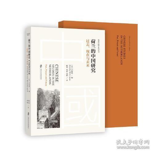 荷兰的中国研究:过去、现在与未来