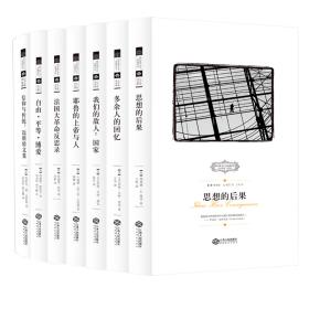 西方保守主义经典译丛(共7册)