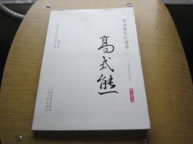 金石铁笔仁者寿·高式熊/海上谈艺录( 签名本)附上一张照片