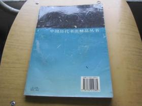 中国历代书法精品丛书 隶书 篆书