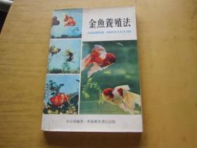 金鱼养殖法