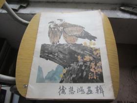 徐悲鴻畫輯 活頁全12張