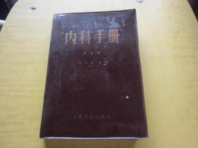 《内科手册》【第五版】人民卫生出版社