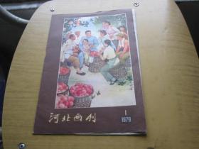 河北画刊 1979 1