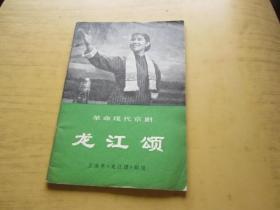 革命现代京剧 龙江颂