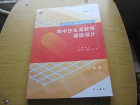 高中生生涯教育系列设计(全三册):《高中生生涯教育活动设计》+《高中生生涯教育课程设计》+《高中生生涯探究课题设计》