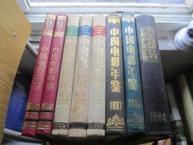 中国电影年鉴 【1984年  1986年 1987年 1988年 1989年 1990年 1991年 1992年 】( 8本合售精装 )