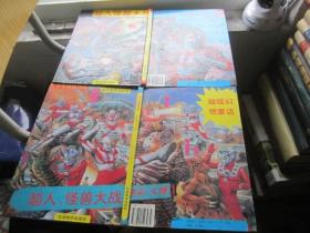 日本电视连环画--奥托曼系列丛书:超人 怪兽大战(共2本合售)