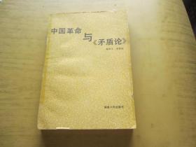 中国革命与《矛盾论》