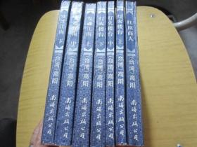 胡雪岩传奇:发迹江南,灯火楼台(上,中,下三册全),红顶商人共七册
