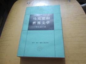 马克思和世界文学(著名翻译家董乐山赠签本)