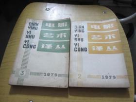 电影艺术译丛1979/2.3
