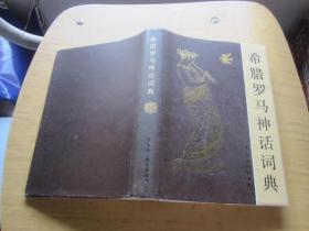 希腊罗马神话词典 (硬精装)
