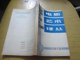 电影艺术译丛1978/1