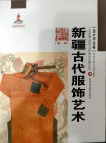 【美术研究卷】新疆古代服饰艺术  第一辑 A-4