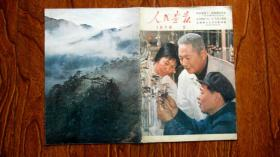 人民画报1976年5期(带增刊)