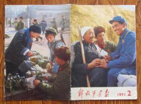 解放军画报1971年2期