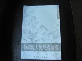 杨淑涛人物线描画稿