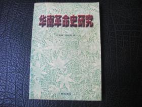华南革命史研究