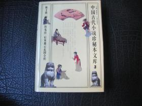 中国古代小说珍秘本文库3