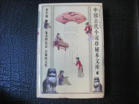 中国古代小说珍秘本文库6