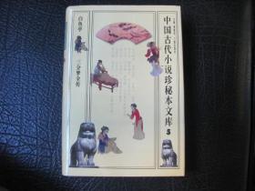 中国古代小说珍秘本文库5