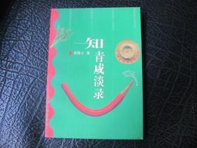 知青咸淡录