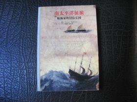 南太平洋征旅