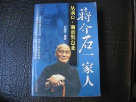 蒋介石一家人