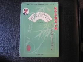 庞中华钢笔字帖(二十一世纪硬笔书法经典字帖)