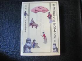 中国古代小说珍秘本文库4
