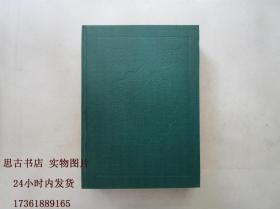 古兰经(中阿文对照详注译本)