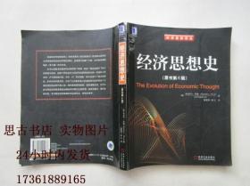 经济思想史(原书第6版)